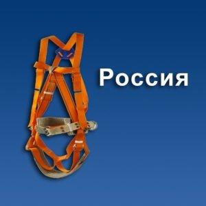 Страховочные привязи Россия